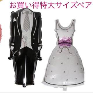 《新品》値下げ❗️海外 ウェディング 特大 バルーン  ペア(ウェディングドレス)