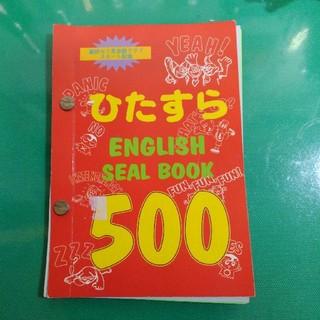 進研ゼミノベルティー 英会話教室のイングリッシュシールブック(シール)