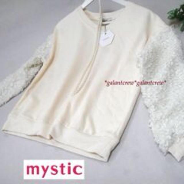 mystic(ミスティック)の新品★ミスティック★モコモコ袖裏毛PO白 レディースのトップス(トレーナー/スウェット)の商品写真