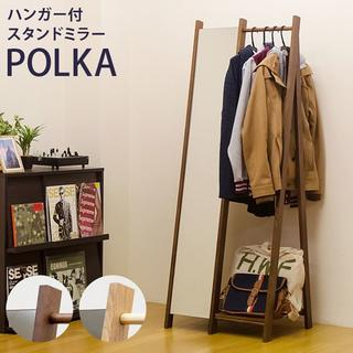 POLKA ハンガー付きスタンドミラー BR/NA(スタンドミラー)