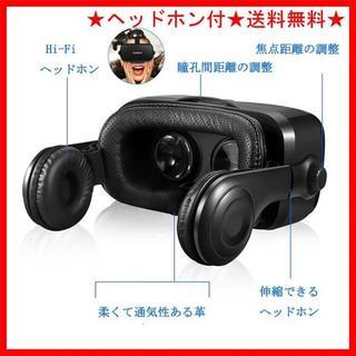 ★大好評★VRヘッドセット Bluetoothコントローラ付き(その他)
