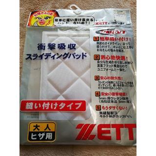 ゼット(ZETT)のzettスライディングパット(その他)