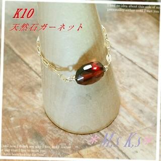 K10 天然石ガーネットチェーンリング №231(リング)