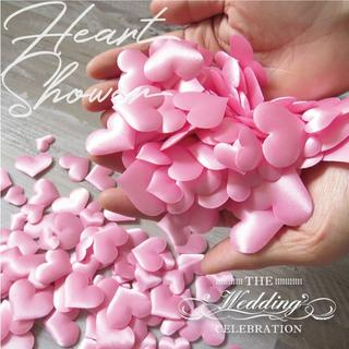 ピンク ハートシャワー 200枚 大小セット サテン 結婚式 ウェディング(ウェディングドレス)