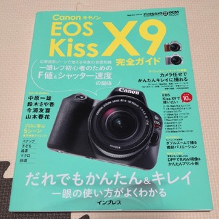 Canon EOS Kiss X9完全ガイド(趣味/スポーツ/実用)