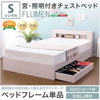 宮、照明付きチェストベッド【フルーメン-FLUMEN-(シングル)】