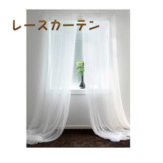イケア(IKEA)の【IKEA】ネットカーテン(レースカーテン)