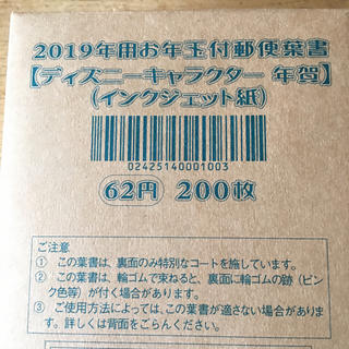 ディズニー(Disney)のディズニー  年賀状  インクジェット(切手/官製はがき)