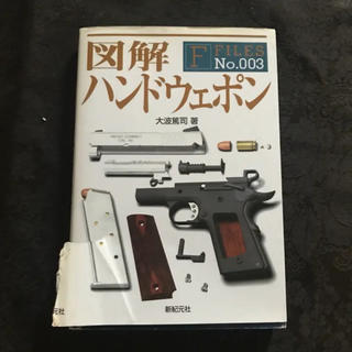 図解ハンドウェポン/大波篤司(趣味/スポーツ/実用)