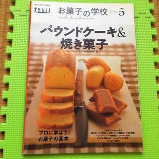 お菓子の学校   5 パウンドケーキ&焼き菓子(趣味/スポーツ/実用)