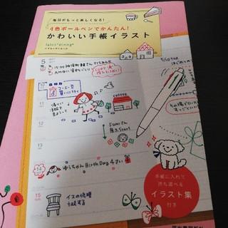 かわいい手帳イラスト(趣味/スポーツ/実用)