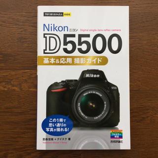 Nikon D5500 基本&応用 撮影ガイド 今すぐ使えるかんたんmini(趣味/スポーツ/実用)