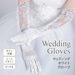 ウエディング サテン グローブ 手袋 ストレッチ ロング 白 ホワイト 結婚式(ウェディングドレス)