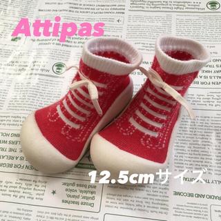 【mi様 専用】Attipas ファーストシューズ 12.5cmサイズ(フラットシューズ)