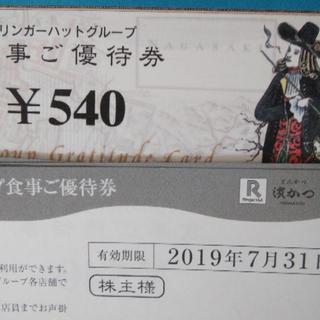 リンガーハット株主優待券13500円分送料込み(レストラン/食事券)