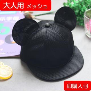 大人用 ミッキー 風 耳付き 帽子 メッシュ 54-58cm(帽子)