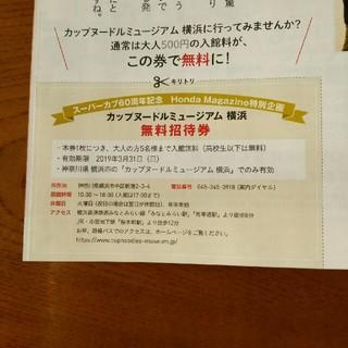 カップヌードルミュージアム横浜 招待券(その他)