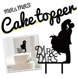 ケーキトッパー シルエット MR&MRS ウェディング 結婚式 ピアノブラック(ウェディングドレス)