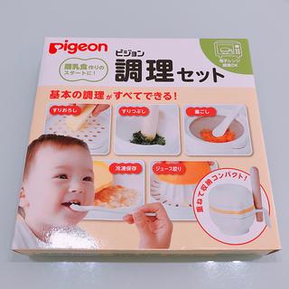 ピジョン(Pigeon)のピジョン 離乳食 調理セット 電子レンジOK 7点(離乳食調理器具)