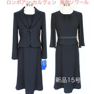 ソワール(SOIR)の新品 カルヴェン 15号 アンサンブル 黒 スーツ 喪服 東京ソワール (礼服/喪服)