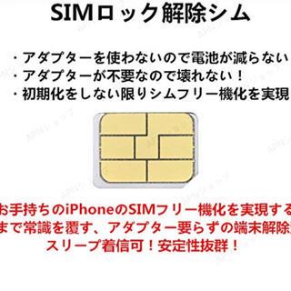 自動解除‼️国内初iPhone安定SIMロック解除専用SIM格安SIMOk(その他)