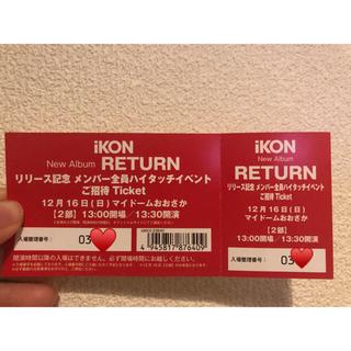 アイコン(iKON)のiKON ハイタッチ 300番台 マイドームおおさか 2部 大阪 (その他)