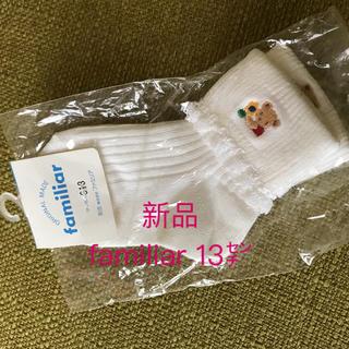familiar - 【新品】familiar ファミリア 靴下 size13