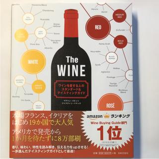 The WINE ワインを愛する人の スタンダード&テイスティングガイド (趣味/スポーツ/実用)