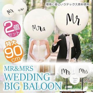 36インチ!2個セット!結婚式 特大バルーン 白 風船 ウェディング 飾り(ウェディングドレス)
