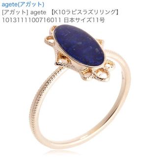 アガット(agete)のagete classic ラピスラズリ リング(リング(指輪))