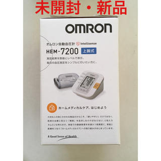 オムロン(OMRON)の【新品】オムロン 上腕式 自動血圧計 HEM-7200(その他)
