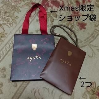 アガット(agete)のagete ショップ袋(小)2つ&Xmas限定ショップ袋1つ(ショップ袋)