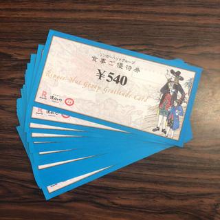 リンガーハット(リンガーハット)のリンガーハット 株主優待 13500円分(レストラン/食事券)