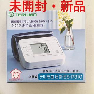 【新品】テルモ 上腕式 電子血圧計 ES-P310(その他)
