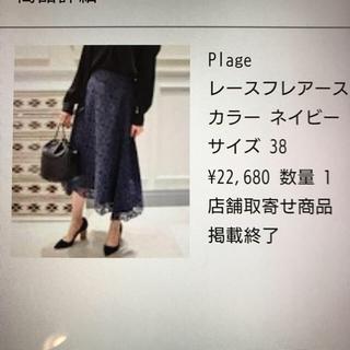 ドゥーズィエムクラス(DEUXIEME CLASSE)の☆着用1回美品☆plage プラージュ レースフレアースカート サイズ38(ロングスカート)