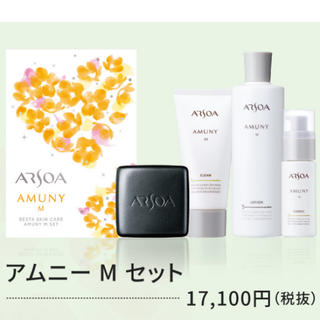 アルソア(ARSOA)のアムニー  セット(化粧水 / ローション)