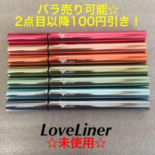 エムエスエイチ(msh)の【LoveLiner☆バラ売り可能】未使用☆リキッドカラーアイライナー7点セット(アイライナー)