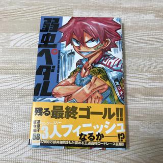アキタショテン(秋田書店)の弱虫ペダル 58巻 帯付き(少年漫画)