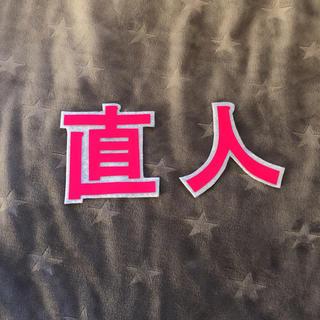 ☆EXILE 三代目JSB 直人☆(アイドルグッズ)