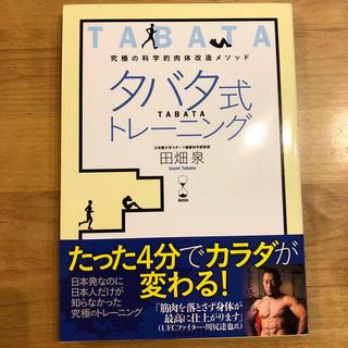 タバタ式トレーニング(趣味/スポーツ/実用)