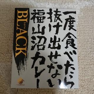 福山雅治 レトルトカレー2個セット(ミュージシャン)