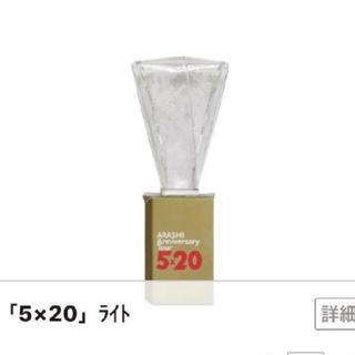 5×20 嵐 ペンライト(アイドルグッズ)