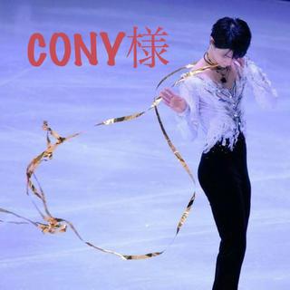 CONY様 専用(スポーツ選手)