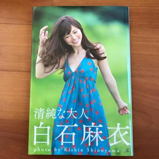 ノギザカフォーティーシックス(乃木坂46)の白石麻衣 写真集 ポストカード(アイドルグッズ)