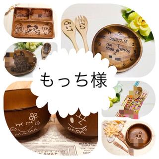 もっち様専用 名前入り オリジナル お椀 お茶碗 ウッドバーニング  お箸(食器)