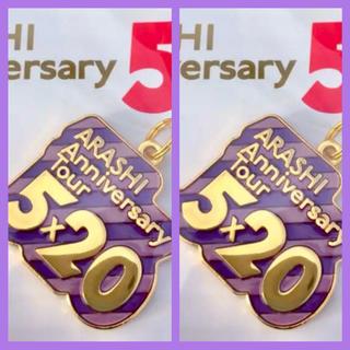 アラシ(嵐)の嵐 5×20 チャーム 2個セット 札幌ドーム 紫(アイドルグッズ)