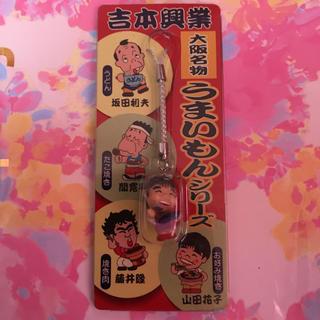 山田花子 ストラップ 大阪 お土産 吉本興業(お笑い芸人)