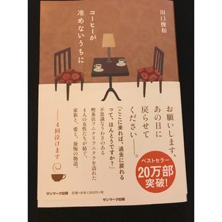 サンマークシュッパン(サンマーク出版)のコーヒーが冷めないうちに【美品・送料込み】(文学/小説)