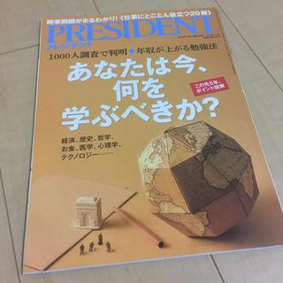 プレジデント 2018.7.2号(ニュース/総合)