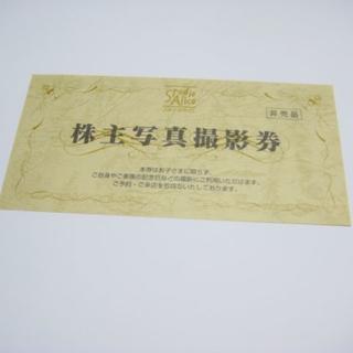 最新★スタジオアリス 株主優待券 写真撮影券11,000円相当★複数有(その他)